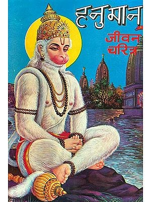 हनुमान जीवन चरित्र: Character of Hanuman with Illustrations