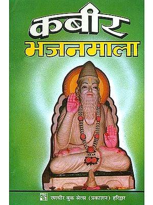 कबीर भजनमाला: Kabir Bhajan Mala