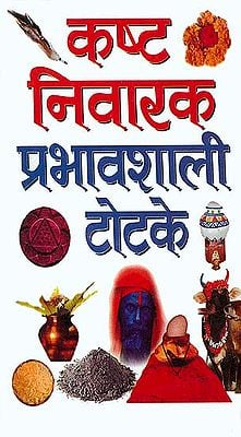 कष्ट निवारक प्रभावशाली टोटके: Spells for Removel of Troubles (Pocket Size)