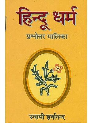 हिन्दू धर्म: Hindu Dharma