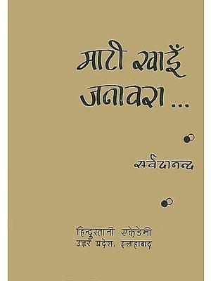 माटी खाइं जनावर: Novel (An Old Book)
