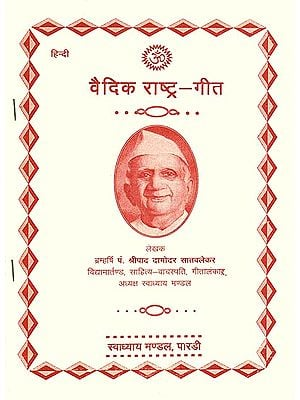 वैदिक राष्ट्र- गीत:  Patriotic Songs (An Old and Rare Book)