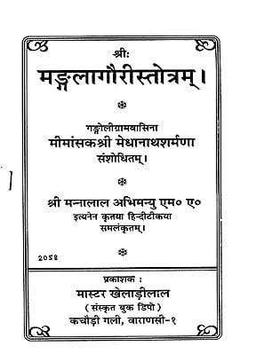 मङ्गलागौरीस्तोत्रम्: Mangala Gauri Stotram (An Old and Rare Book)