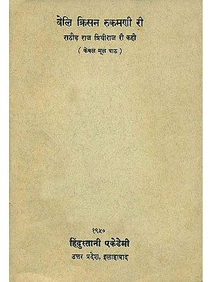 वेलि क्रिसन रूकमणी री राठौड़ राज प्रिथीराज री कही: Veli Krisan Rukmani Ri (An Old and Rare Book)
