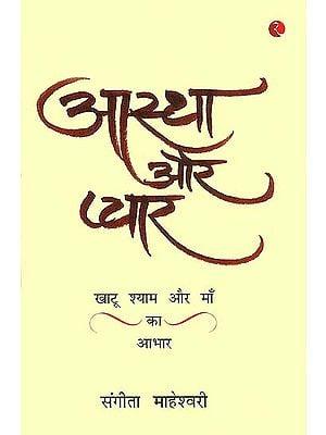 आस्था और प्यार (खाटू श्याम और माँ का आभार): Faith and Love (Khatu Shyam and Mother)