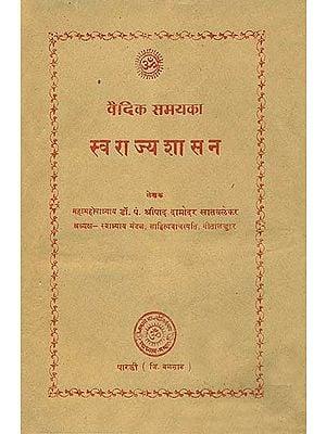 वैदिक समय का स्वराज शासन: Swarajya Rule of the Veda (An Old and Rare Book)