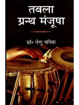 तबला ग्रन्थ मंजूषा: Tabla Grantha Manjusha