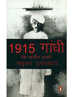 1915 गांधी (एक ख़ामोश डायरी): 1915 Gandhi (A Silenced Diary)