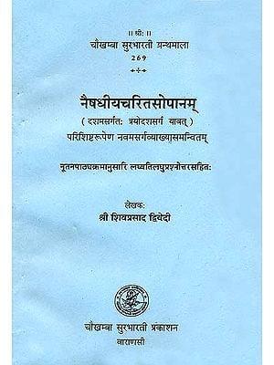 नैषधीयचरितसोपानम्: Naishadiya Charit Sopanam (Question and Answer)