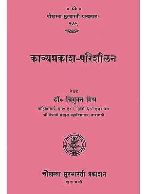 काव्यप्रकाश-परिशीलन: Kavya Prakash Parishilan