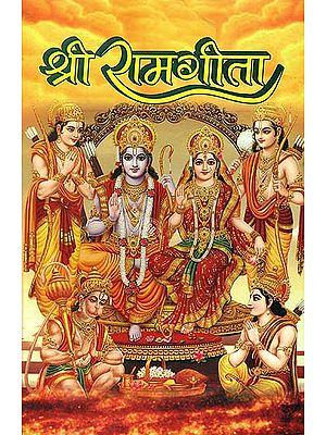 श्रीरामगीता: Shri Rama Gita
