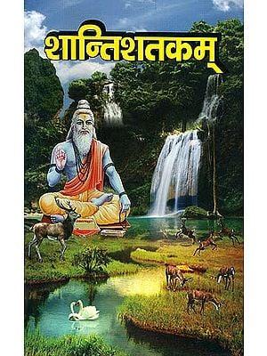 शान्तिशतकम्: Shanti Shatakam of Shilhana