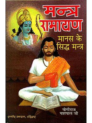 मन्त्र रामायण (मानस के सिद्ध मंत्र): Mantras from Ramayana