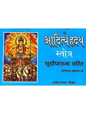 श्री आदित्य हृदय स्त्रोत: Shri Aditya Hrdya Stotra