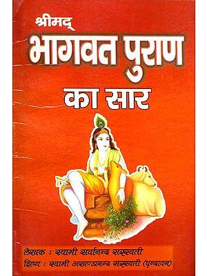 श्रीमद् भागवत पुराण का सार: Essence of Srimad Bhagawat Purana