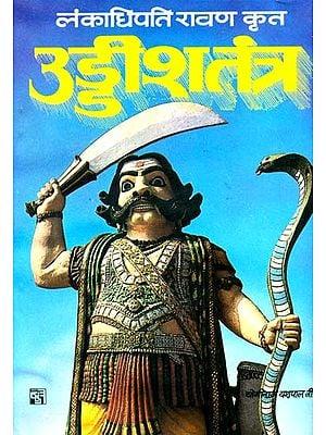 उड्डीशतंत्र: Uddish Tantram of Lankesh Ravan