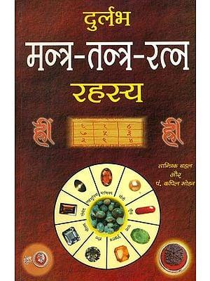 दुर्लभ मन्त्र  - तन्त्र - रत्न रहस्य: Secrets of Rare Mantra, Tantra and Ratna
