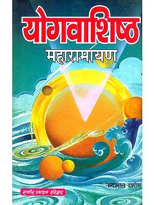 योगवाशिष्ठ - महारामायण: Yogavasistha
