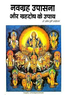 नवग्रह उपासना और ग्रहदोष के उपाय: Worship of Navagraha and Solution of Graha Dosha