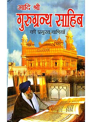 आदि श्री गुरुग्रन्थ साहिब की प्रमुख वाणियाँ: Guruvani of Guru Granth Sahib