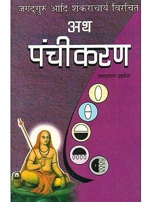 अथ पंचीकरण: Panchikarana