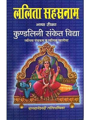 ललिता सहस्रनाम: Lalita Sahasranama