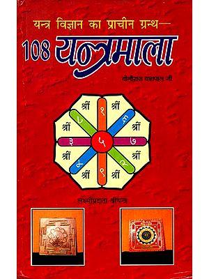 108 यन्त्रमाला: 108 Yantra Mala