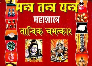 मन्त्र तन्त्र यन्त्र: Mantra Tantra Yantra