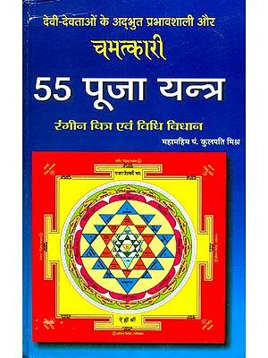 55 पूजा यन्त्र: 55 Puja Yantra