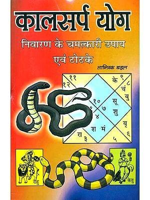 कालसर्प योग: Kala Sarpa Yoga