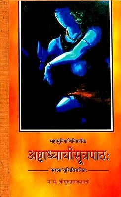 अष्टाध्यायीसूत्रपाठ:  Ashtadhyayi Sutra Patha