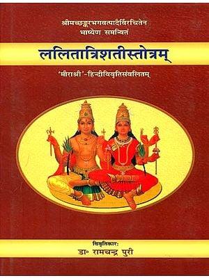 ललितात्रिशतीस्तोत्रम् Lalita Trishati Stotram with the commentary of Shankaracharya