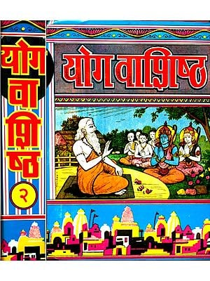 योगवाशिष्ठ: Yoga Vasistha Set of Two Volumes (In Simple Hindi)