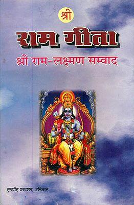 राम गीता (श्री राम लक्ष्मण सम्वाद) - Shri Rama Gita