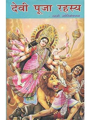 देवी पूजा रहस्य: Secrets of Devi Puja