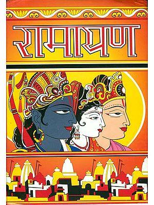 रामायण: Ramayana Including Lava-Kusha Kanda (With Large Text)
