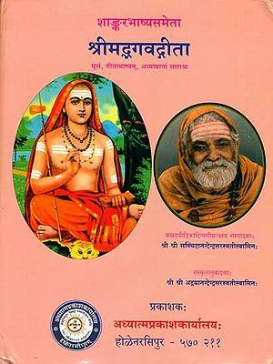 श्रीमद्भगवद्गीता:    Srimad Bhagavad Gita (With Sankara Bhasya)