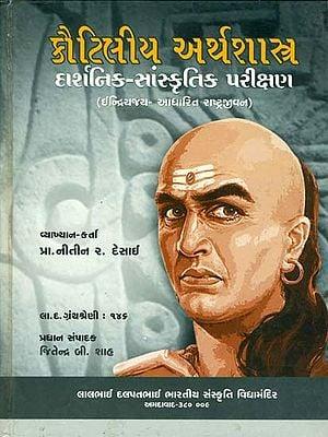કૌટિલીય અર્થશાસ્ત્ર (દાર્શનિક -સાંસ્કૃતિક પરીક્ષણ): Kautiliya Arthasastra (Philosophical-Cultural Test) in Gujarati