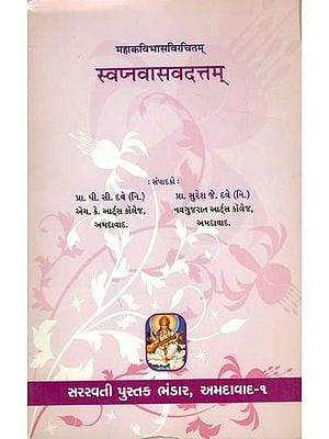 स्वप्नवासवदत्तम् (संस्कृत एवं गुजराती अनुवाद) - Swapnavasvadatta of Mahakavi Bhasa