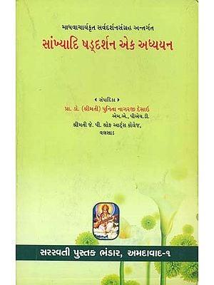 સાંબ્યાકિ ષડ્દર્શન એેક અધ્યયન: Sankhyiki Shadarshan - A Study (Gujarati)