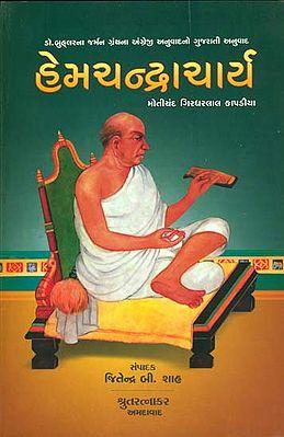 હેમચન્દ્રાચાર્ય: Acharya Hemachandra in Gujarati