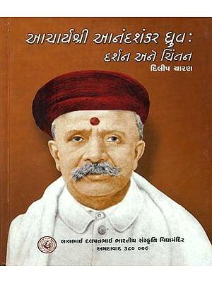 આચાર્યશ્રી આનંદશંકર ધ્રુવ (દર્શન અને ચિંતન) - Acharya Shri Anand Shankar Dhruva (Gujarati)