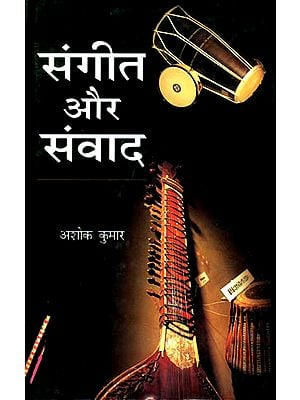 संगीत और संवाद: Sangeet aur Samvada