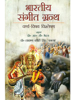 भारतीय संगीत ग्रन्थ: An Analysis of Indian Music Scriptures