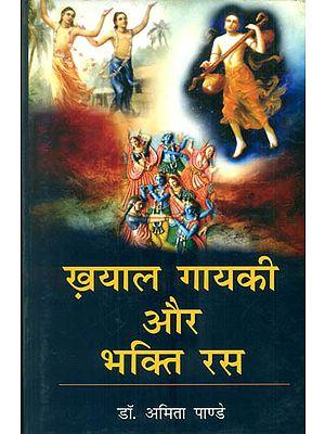 ख़याल गायकी और भक्ति रस:  Khayal Singing and Bhakti Rasa (With Notation)
