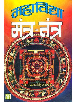 महाविद्या मंत्र तंत्र: Mahavidya Mantra Tantra