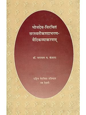 सरस्वतीकण्ठाभरण वैदिकव्याकरणम्: Saraswati Kantha Abharan of Bhojadeva - A Treatise on Vedic Grammar (An Old and Rare Book)