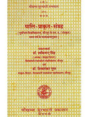 पाली प्राकृत संग्रह: Pali Prakrit Samgraha