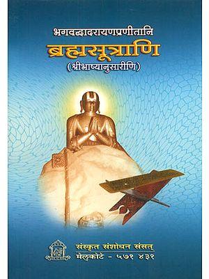ब्रह्मसूत्राणि: Brahma Sutrani of Sri Bhasyanusarini