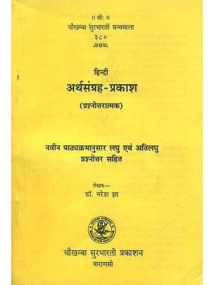 अर्थसंग्रहा -प्रकाश: Artha Samgraha Prakasha (Question and Answer)